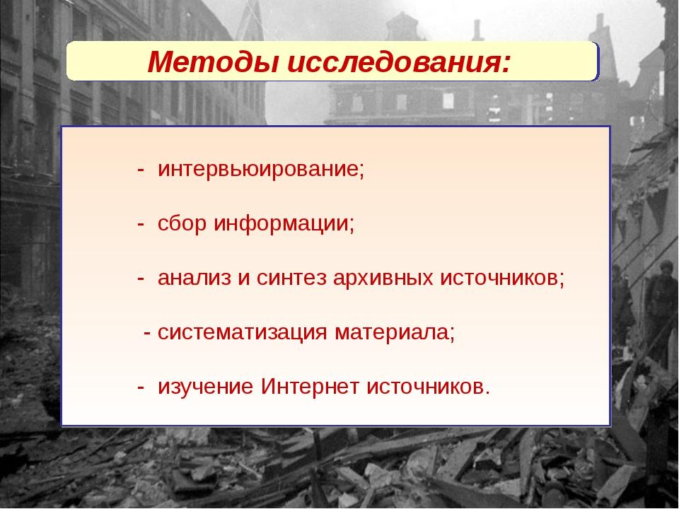 Методы исследования: - интервьюирование; - сбор информации; - анализ и синтез...