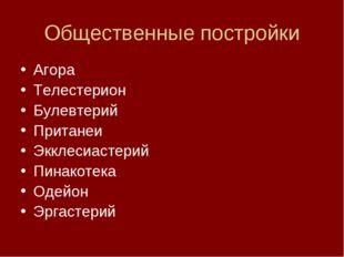 Общественные постройки Агора Телестерион Булевтерий Пританеи Экклесиастерий П