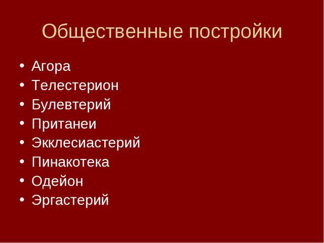 Общественные постройки Агора Телестерион Булевтерий Пританеи Экклесиастерий П...
