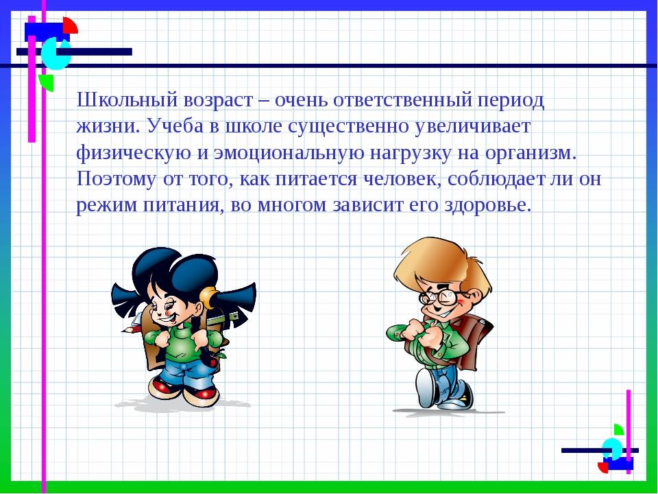Школьный возраст – очень ответственный период жизни. Учеба в школе существенн...