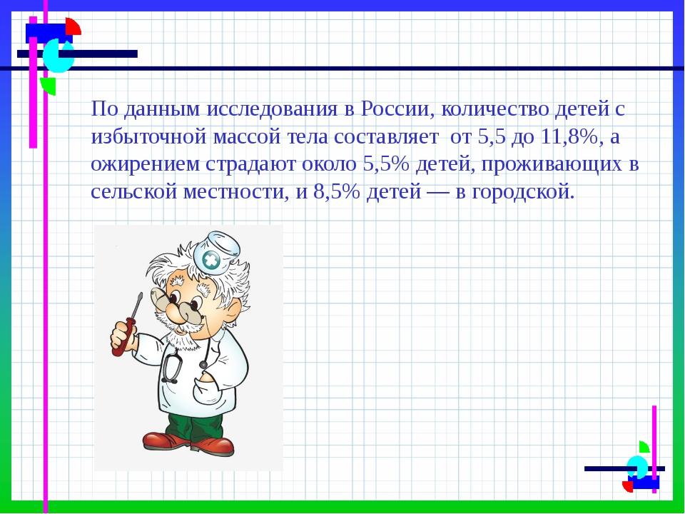 По данным исследования в России, количество детей с избыточной массой тела со...