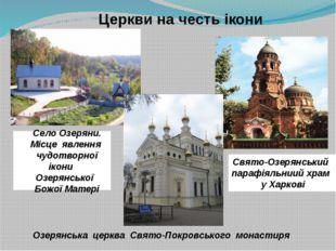 Озерянська церква Свято-Покровського монастиря Церкви на честь ікони Свято-О