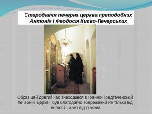 Стародавня печерна церква преподобних Антонія і Феодосія Києво-Печерських Обр