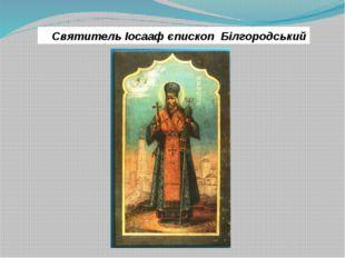 Святитель Іосааф єпископ Білгородський