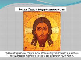 Ікона Спаса Нерукотворного Святиня Харківської єпархії Ікона Спаса Нерукотвор