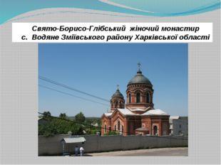 Свято-Борисо-Глібський жіночий монастир с. Водяне Зміївського району Харківсь