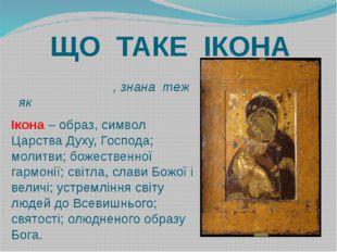 ЩО ТАКЕ ІКОНА Ви́шгородська іко́на Бо́жої Ма́тері, знана теж  як Володими́рс