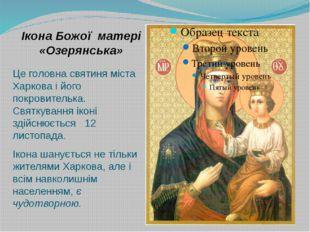 Ікона Божої матері «Озерянська» Це головна святиня міста Харкова і його покро