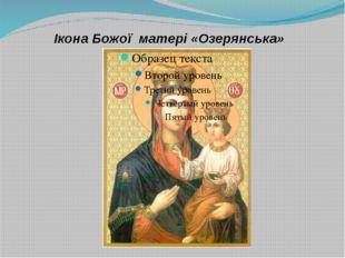 Ікона Божої матері «Озерянська»