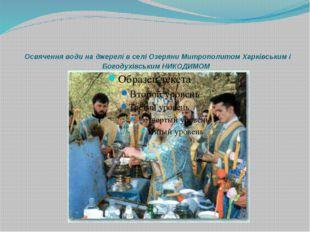 Освячення води на джерелі в селі Озеряни Митрополитом Харківським і Богодухі