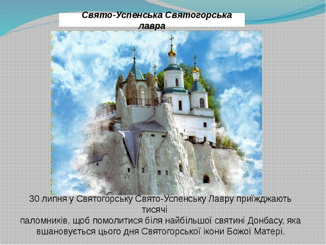 Свято-Успенська Святогорська лавра 30 липня у Святогорську Свято-Успенську Ла...