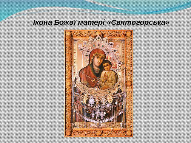 Ікона Божої матері «Святогорська»