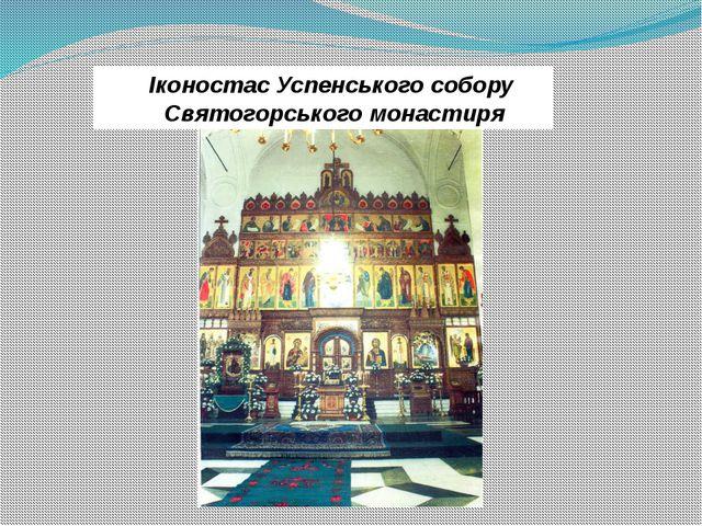 Іконостас Успенського собору Святогорського монастиря