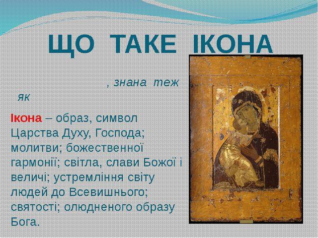 ЩО ТАКЕ ІКОНА Ви́шгородська іко́на Бо́жої Ма́тері, знана теж  як Володими́рс...