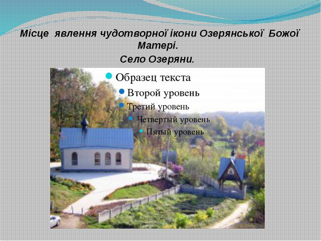 Місце явлення чудотворної ікони Озерянської Божої Матері. Село Озеряни.