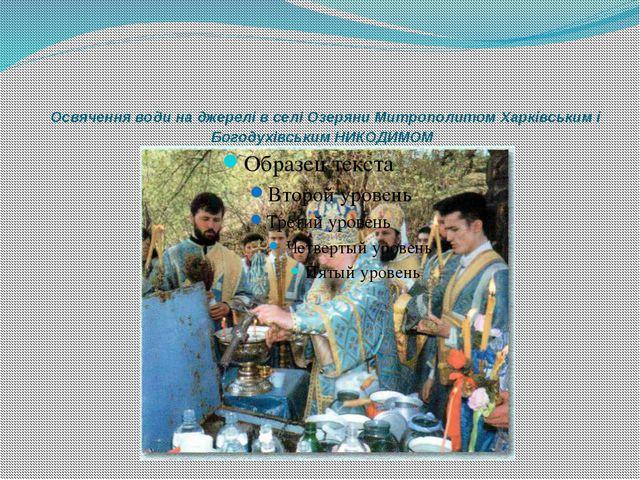 Освячення води на джерелі в селі Озеряни Митрополитом Харківським і Богодухі...
