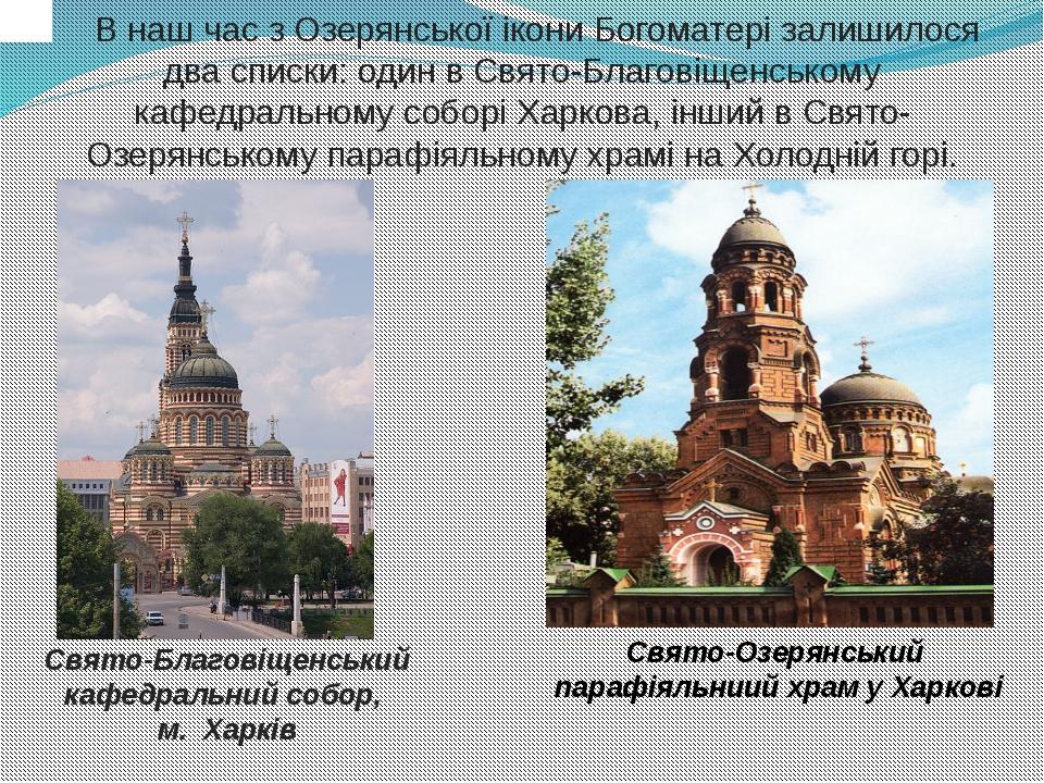 В наш час з Озерянської ікони Богоматері залишилося два списки: один в Свято-...