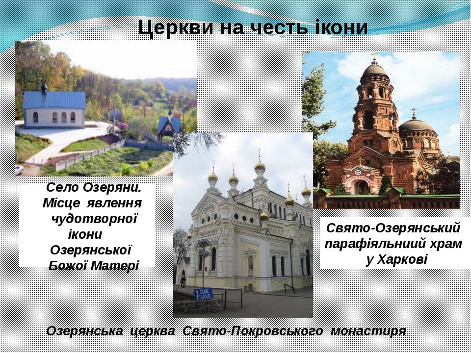 Озерянська церква Свято-Покровського монастиря Церкви на честь ікони Свято-О...