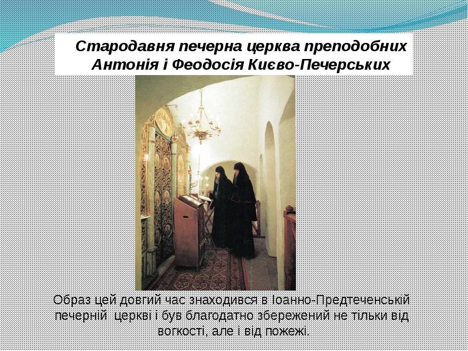 Стародавня печерна церква преподобних Антонія і Феодосія Києво-Печерських Обр...