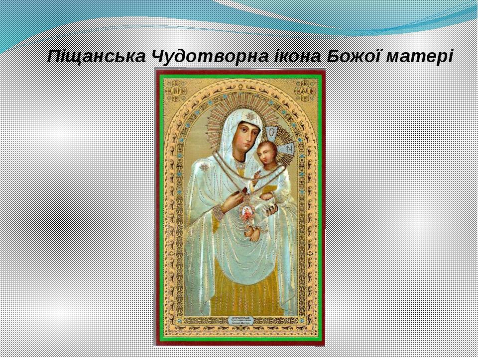 Піщанська Чудотворна ікона Божої матері