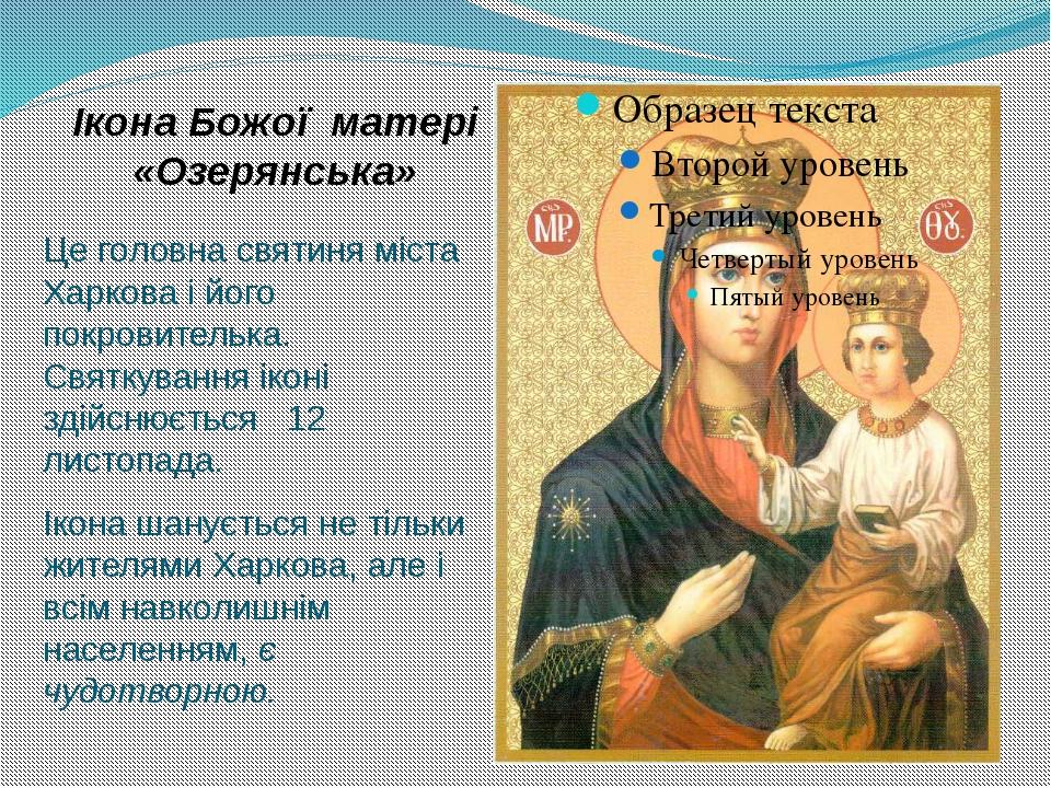 Ікона Божої матері «Озерянська» Це головна святиня міста Харкова і його покро...