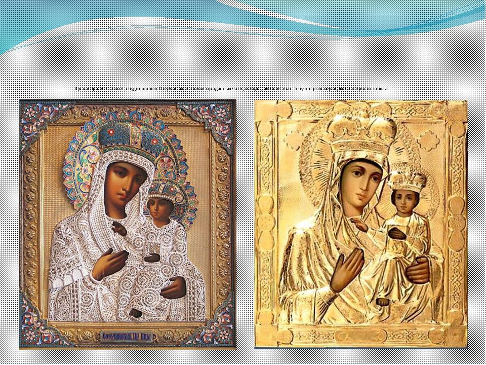 Що насправді сталося з чудотворною Озерянською іконою в радянські часи, мабу...