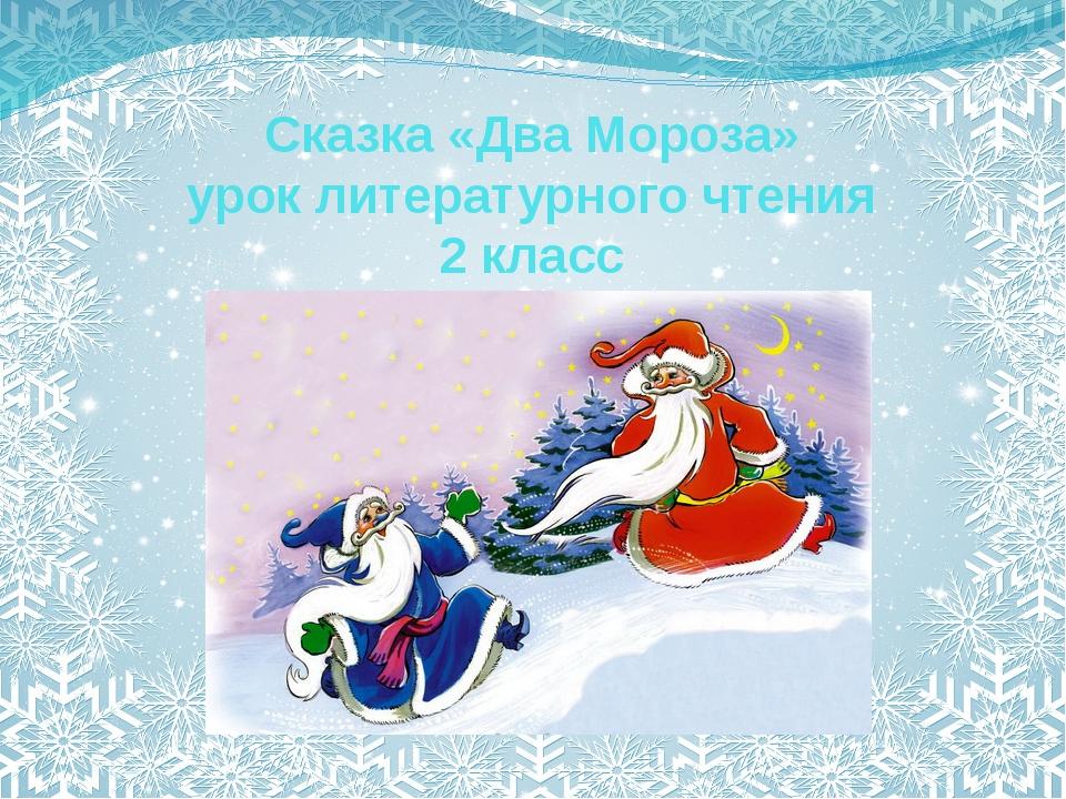 Сказка «Два Мороза» урок литературного чтения 2 класс