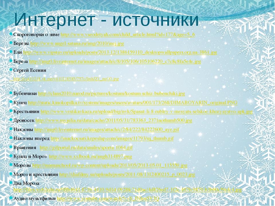Интернет - источники Скороговорки о зиме http://www.vseodetyah.com/child_arti...