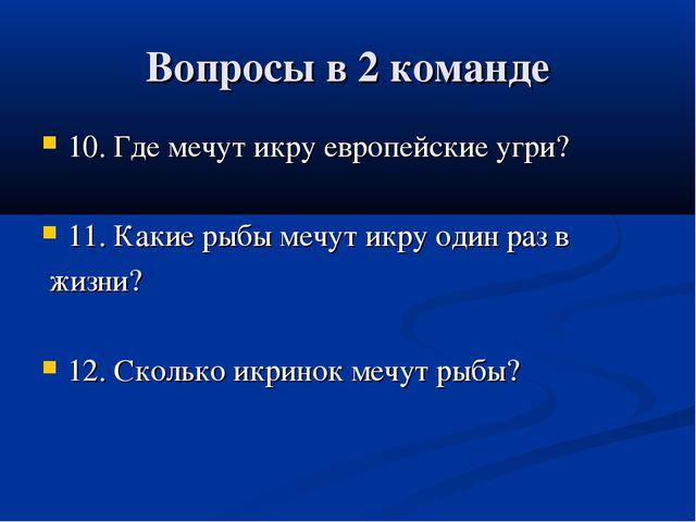 Вопросы в 2 команде 10. Где мечут икру европейские угри? 11. Какие рыбы мечут...