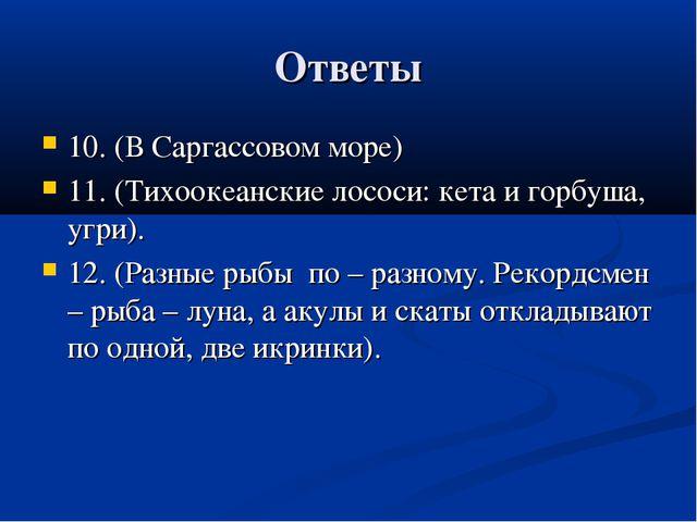 Ответы 10. (В Саргассовом море) 11. (Тихоокеанские лососи: кета и горбуша, уг...