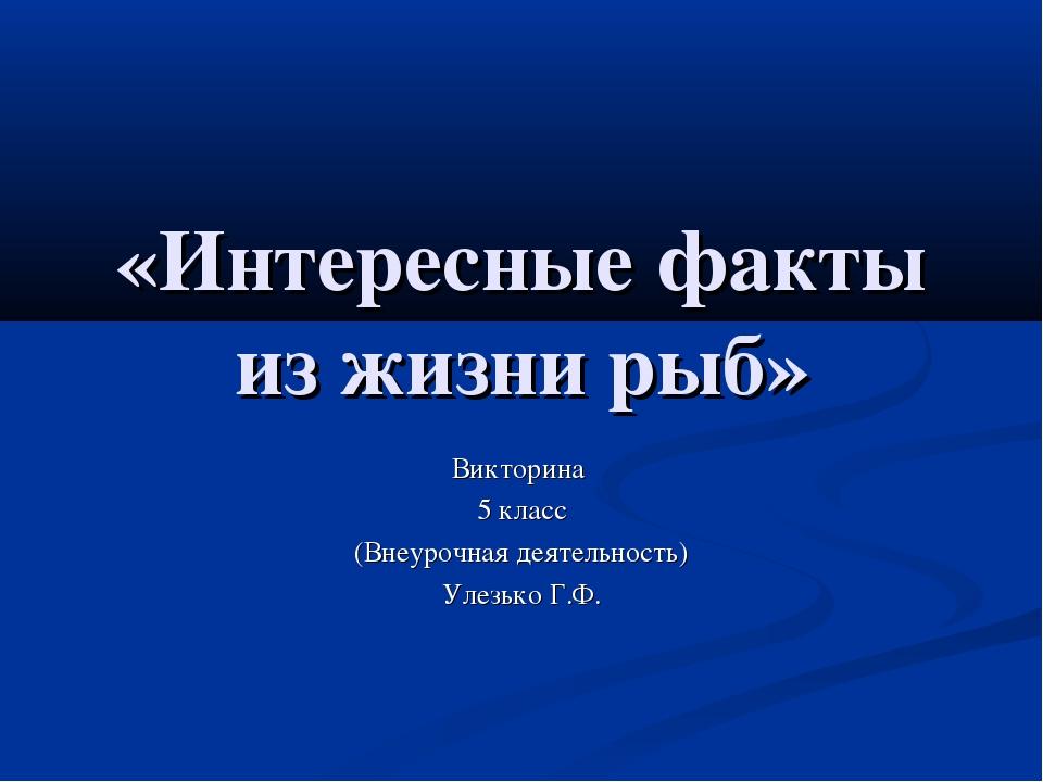 «Интересные факты из жизни рыб» Викторина 5 класс (Внеурочная деятельность) У...