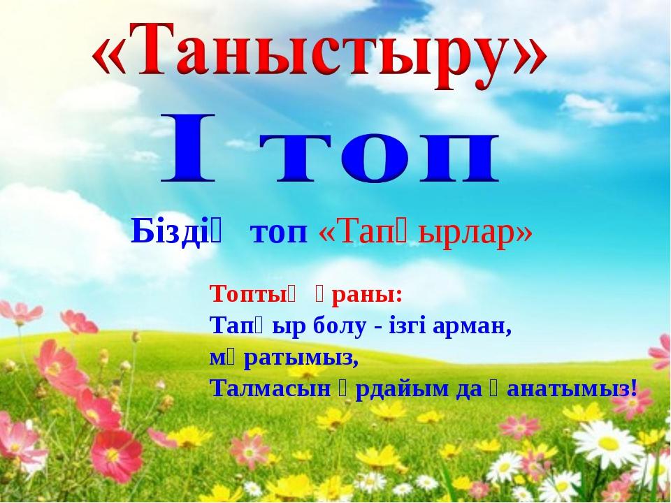 Топтың ұраны: Тапқыр болу - ізгі арман, мұратымыз, Талмасын әрдайым да қанаты...