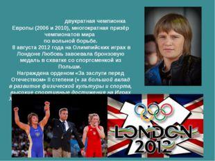 Любо́вь Миха́йловна Во́лосова двукратная чемпионка Европы (2006 и 2010), мног