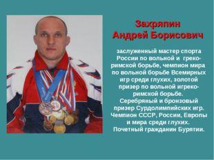 Захряпин АндрейБорисович заслуженный мастер спорта Россииповольнойи гр