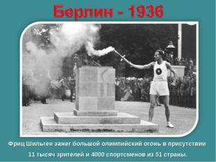 Фриц Шильген зажег большой олимпийский огонь в присутствии 11 тысяч зрителей