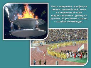 Честь завершить эстафету и зажечь олимпийский огонь в специальной чаше предос