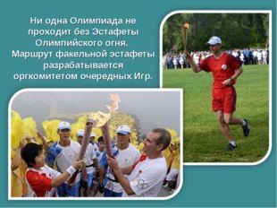 Ни одна Олимпиада не проходит без Эстафеты Олимпийского огня. Маршрут факельн
