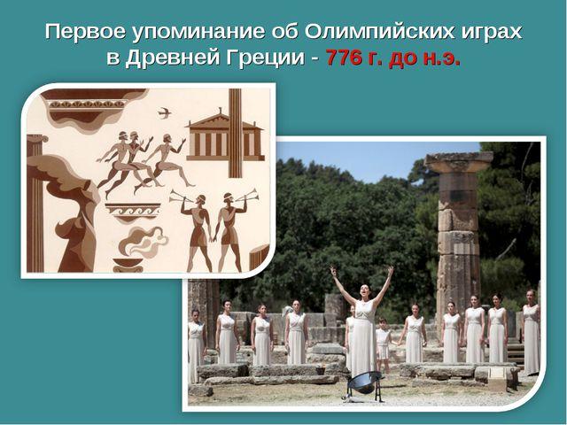 Первое упоминание об Олимпийских играх в Древней Греции - 776 г. до н.э.