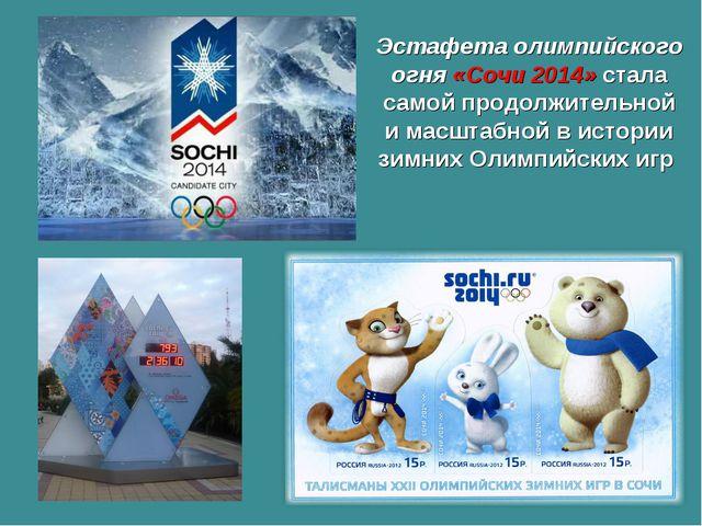 Эстафета олимпийского огня «Сочи 2014» стала самой продолжительной и масштабн...