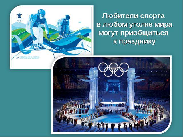 Любители спорта в любом уголке мира могут приобщиться к празднику