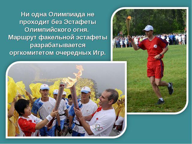 Ни одна Олимпиада не проходит без Эстафеты Олимпийского огня. Маршрут факельн...