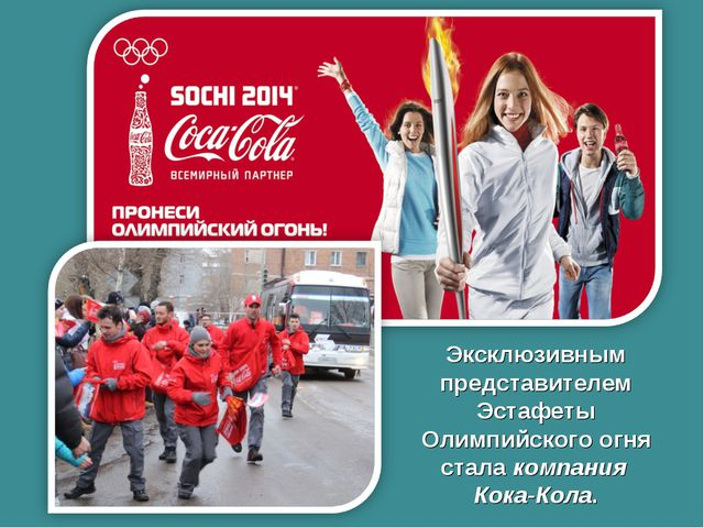 Эксклюзивным представителем Эстафеты Олимпийского огня стала компания Кока-Ко...