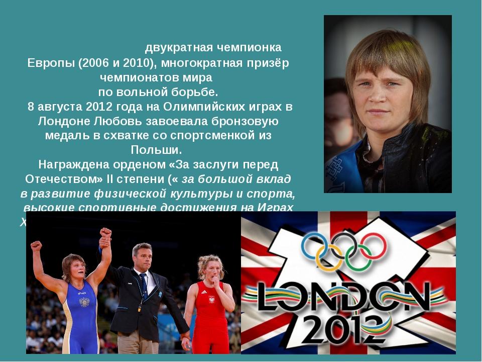 Любо́вь Миха́йловна Во́лосова двукратная чемпионка Европы (2006 и 2010), мног...