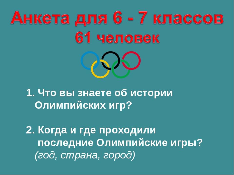 1. Что вы знаете об истории Олимпийских игр? 2. Когда и где проходили последн...