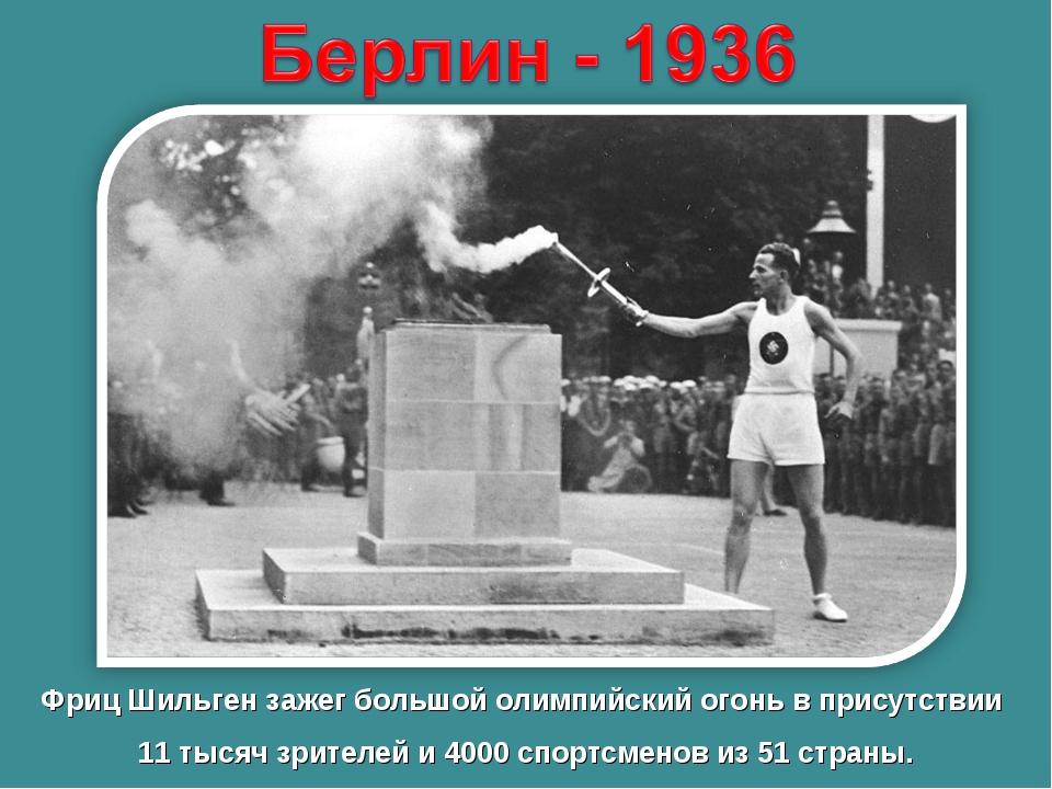 Фриц Шильген зажег большой олимпийский огонь в присутствии 11 тысяч зрителей...
