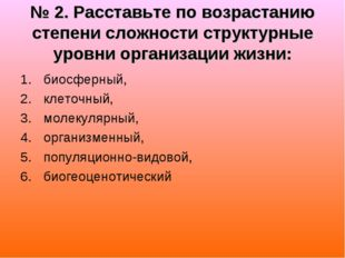 № 2. Расставьте по возрастанию степени сложности структурные уровни организац