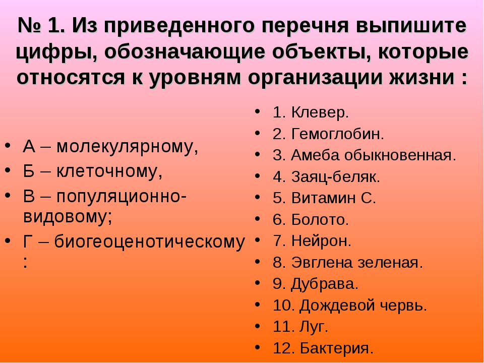 № 1. Из приведенного перечня выпишите цифры, обозначающие объекты, которые от...