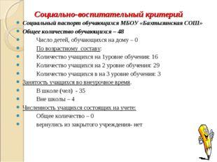 Социально-воспитательный критерий Социальный паспорт обучающихся МБОУ «Бахтыз