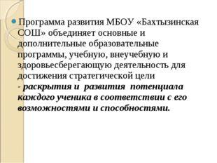 Программа развития МБОУ «Бахтызинская СОШ» объединяет основные и дополнительн
