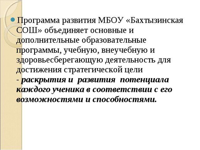 Программа развития МБОУ «Бахтызинская СОШ» объединяет основные и дополнительн...
